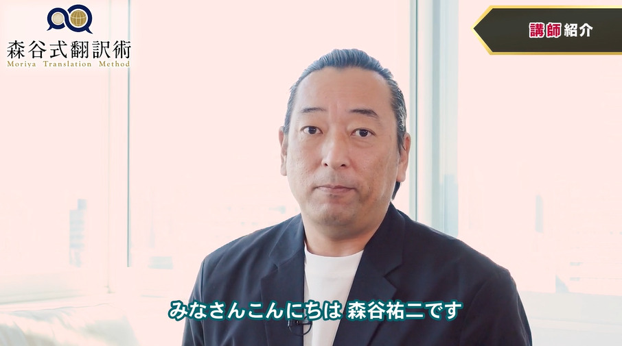 森谷式翻訳術