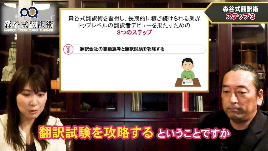 森谷式翻訳術で翻訳会社の書類選考と翻訳試験を最短で攻略しよう